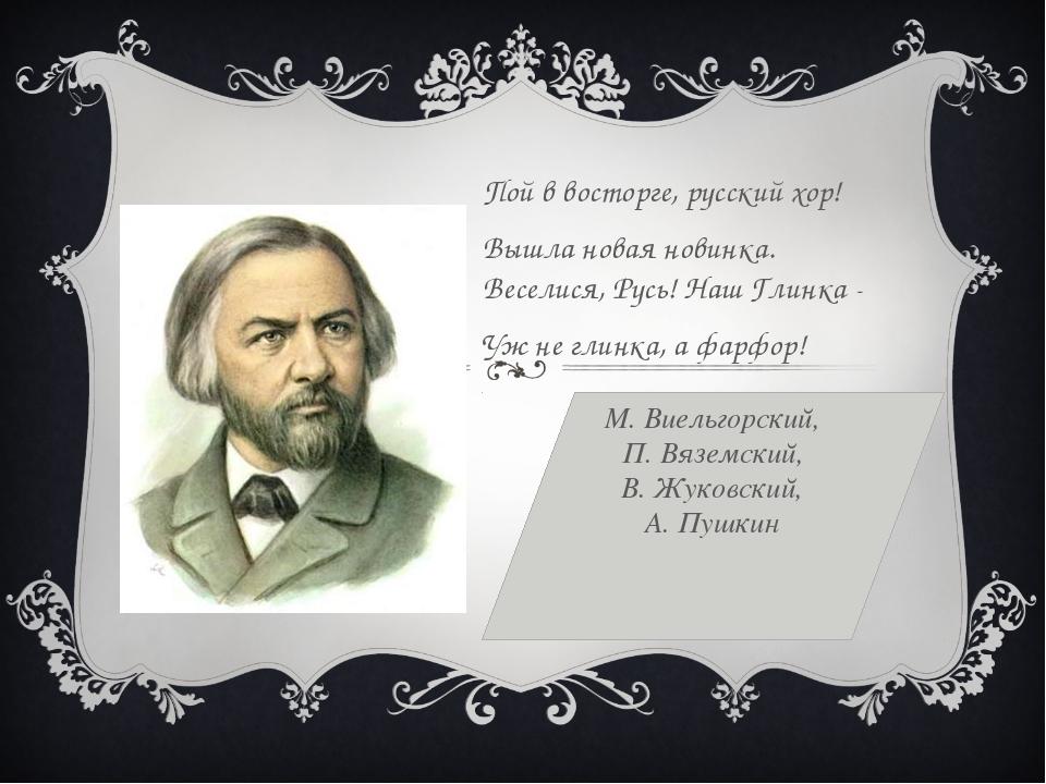 Пой в восторге, русский хор! Вышла новая новинка. Веселися, Русь! Наш Глинка...