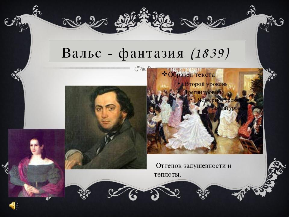 Вальс - фантазия (1839) Оттенок задушевности и теплоты.