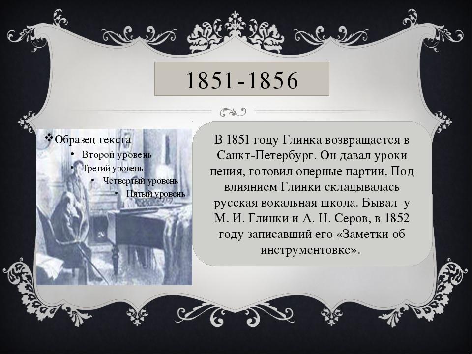 1851-1856 В1851 году Глинка возвращается в Санкт-Петербург. Он давал уроки п...
