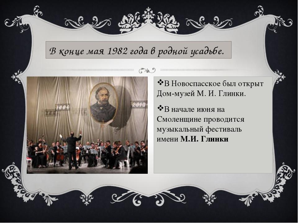 ВНовоспасское был открыт Дом-музей М.И.Глинки. В начале июня на Смоленщине...