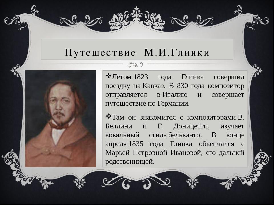 Путешествие М.И.Глинки Летом1823 года Глинка совершил поездку наКавказ. В 8...