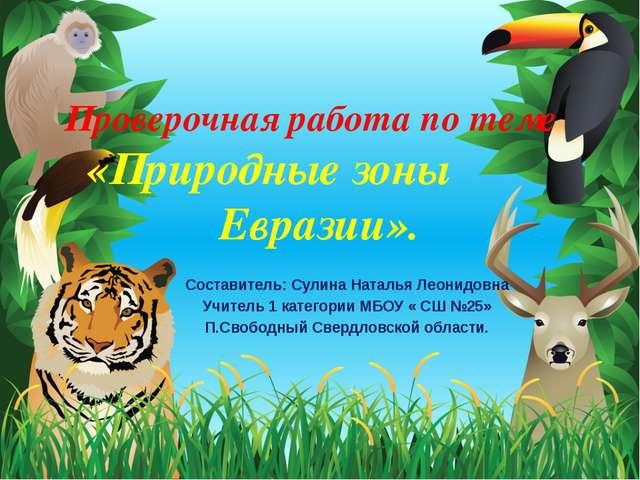 Проверочная работа по теме «Природные зоны Евразии». Составитель: Сулина Ната...