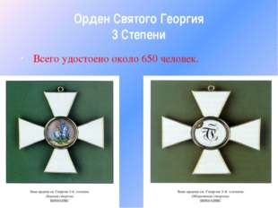 Орден Святого Георгия 3 Степени Всего удостоено около 650 человек.
