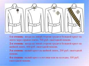 1-я степень: звезда на левой стороне груди и большой крест на ленте через пр
