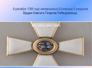9 декабря 1769 году императрица Екатерина II учредила Орден Святого Георгия
