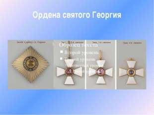 Ордена святого Георгия