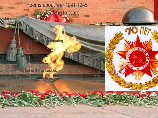Poems about war 1941-1945 are sneaking to tears Day of victory Victory Day M...