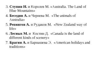 3. Ступин Н. и Королев М. «Australia. The Land of Blue Mountains» 4. Беседин