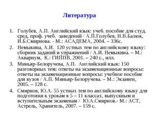 Литература Голубев, А.П. Английский язык: учеб. пособие для студ. сред. проф.