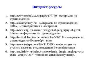 Интернет-ресурсы http://www.openclass.ru/pages/177769 - материалы по стра
