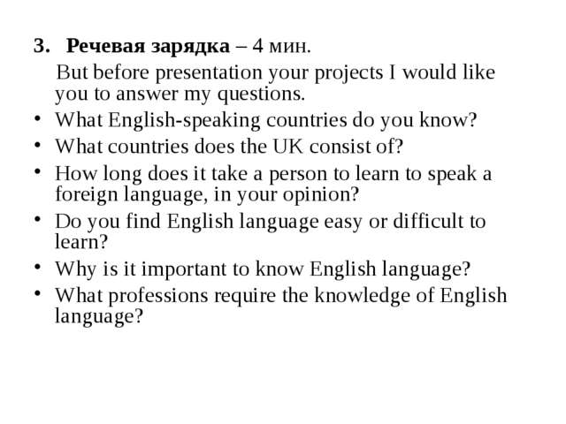 3. Речевая зарядка – 4 мин. But before presentation your projects I would li...