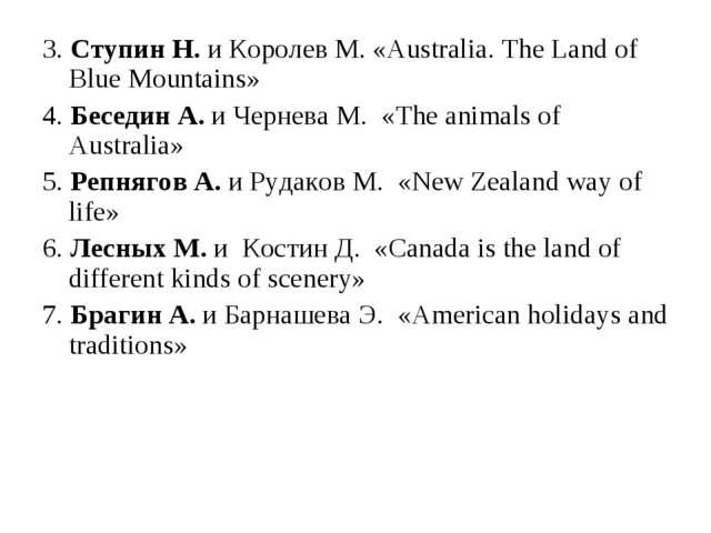 3. Ступин Н. и Королев М. «Australia. The Land of Blue Mountains» 4. Беседин...