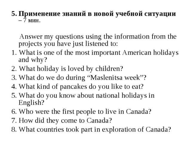 5.Применение знаний в новой учебной ситуации – 7 мин. Answer my questions...