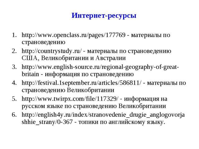 Интернет-ресурсы http://www.openclass.ru/pages/177769 - материалы по стра...