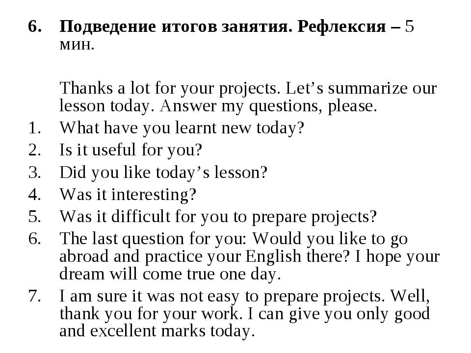 6.Подведение итогов занятия. Рефлексия – 5 мин. Thanks a lot for your proje...