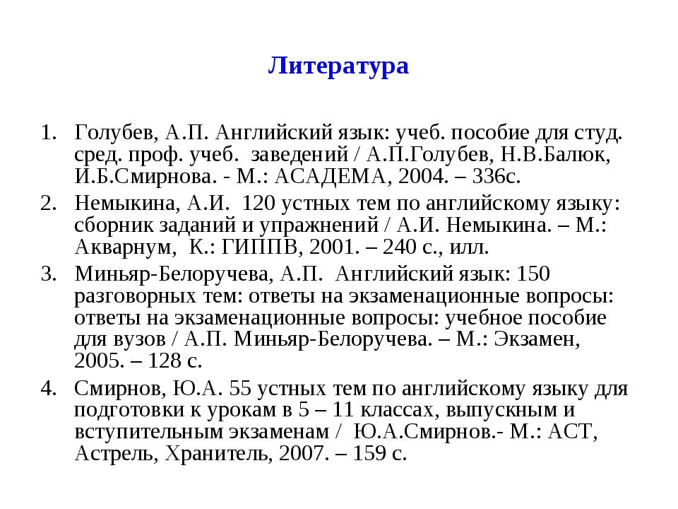 Литература Голубев, А.П. Английский язык: учеб. пособие для студ. сред. проф....