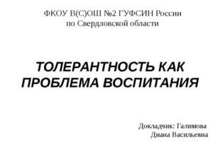 ТОЛЕРАНТНОСТЬ КАК ПРОБЛЕМА ВОСПИТАНИЯ ФКОУ В(С)ОШ №2 ГУФСИН России по Свердло