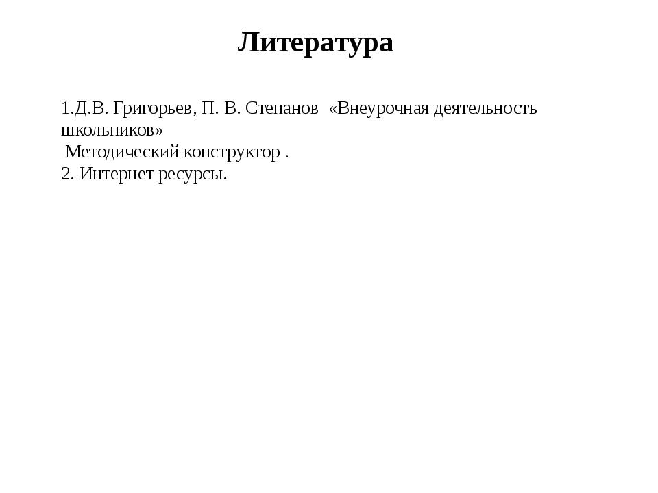 Литература 1.Д.В. Григорьев, П. В. Степанов «Внеурочная деятельность школьник...