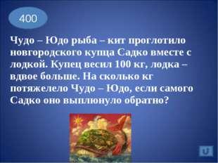 Чудо – Юдо рыба – кит проглотило новгородского купца Садко вместе с лодкой.