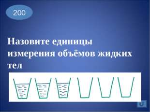 Назовите единицы измерения объёмов жидких тел 200