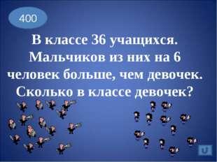 В классе 36 учащихся. Мальчиков из них на 6 человек больше, чем девочек. Скол
