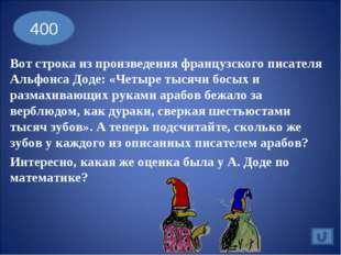 400 Вот строка из произведения французского писателя Альфонса Доде: «Четыре т