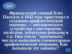 Французский ученый Блез Паскаль в 1642 году приступил к созданию арифметическ