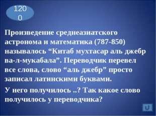 """Произведение среднеазиатского астронома и математика (787-850) называлось """"Ки"""
