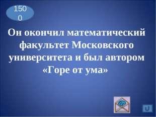 Он окончил математический факультет Московского университета и был автором «Г