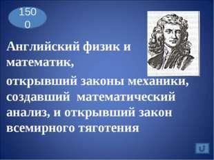 1500 Английский физик и математик, открывший законы механики, создавший матем