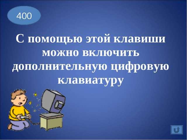 С помощью этой клавиши можно включить дополнительную цифровую клавиатуру 400