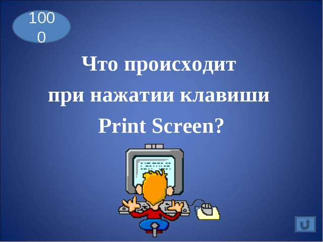Что происходит при нажатии клавиши Print Screen? 1000