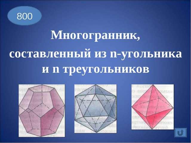 Многогранник, составленный из n-угольника и n треугольников 800
