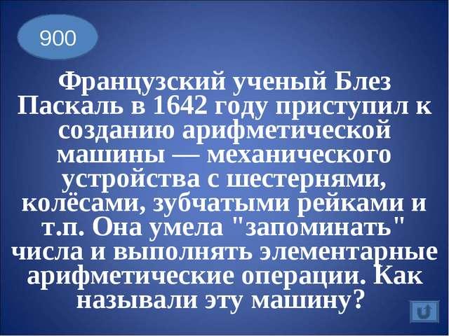 Французский ученый Блез Паскаль в 1642 году приступил к созданию арифметическ...