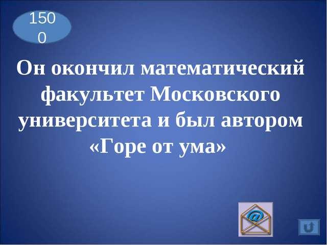 Он окончил математический факультет Московского университета и был автором «Г...
