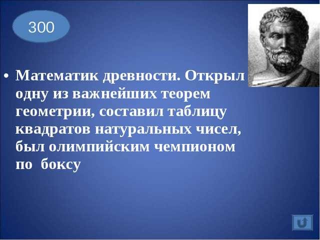 Математик древности. Открыл одну из важнейших теорем геометрии, составил таб...