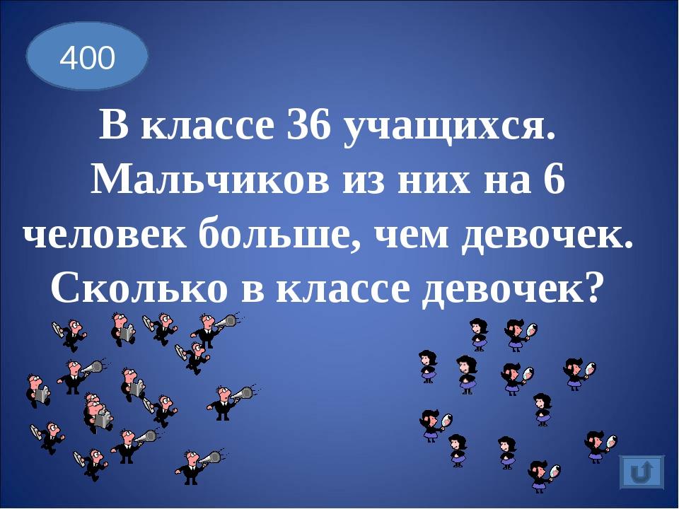 В классе 36 учащихся. Мальчиков из них на 6 человек больше, чем девочек. Скол...