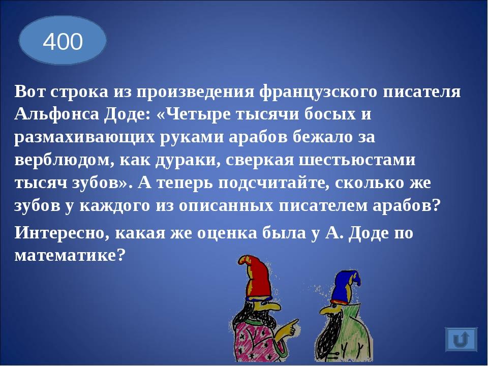 400 Вот строка из произведения французского писателя Альфонса Доде: «Четыре т...