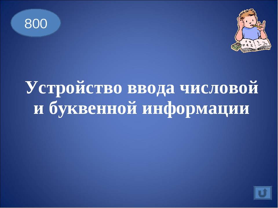 Устройство ввода числовой и буквенной информации 800