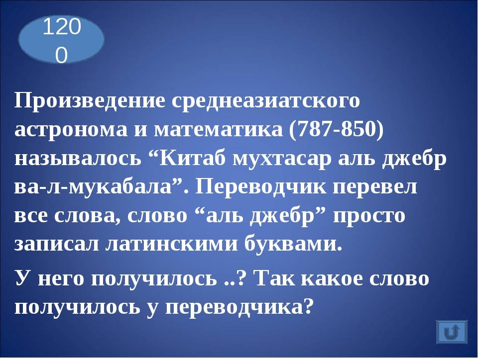 """Произведение среднеазиатского астронома и математика (787-850) называлось """"Ки..."""
