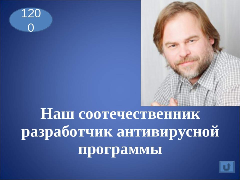 Наш соотечественник разработчик антивирусной программы 1200