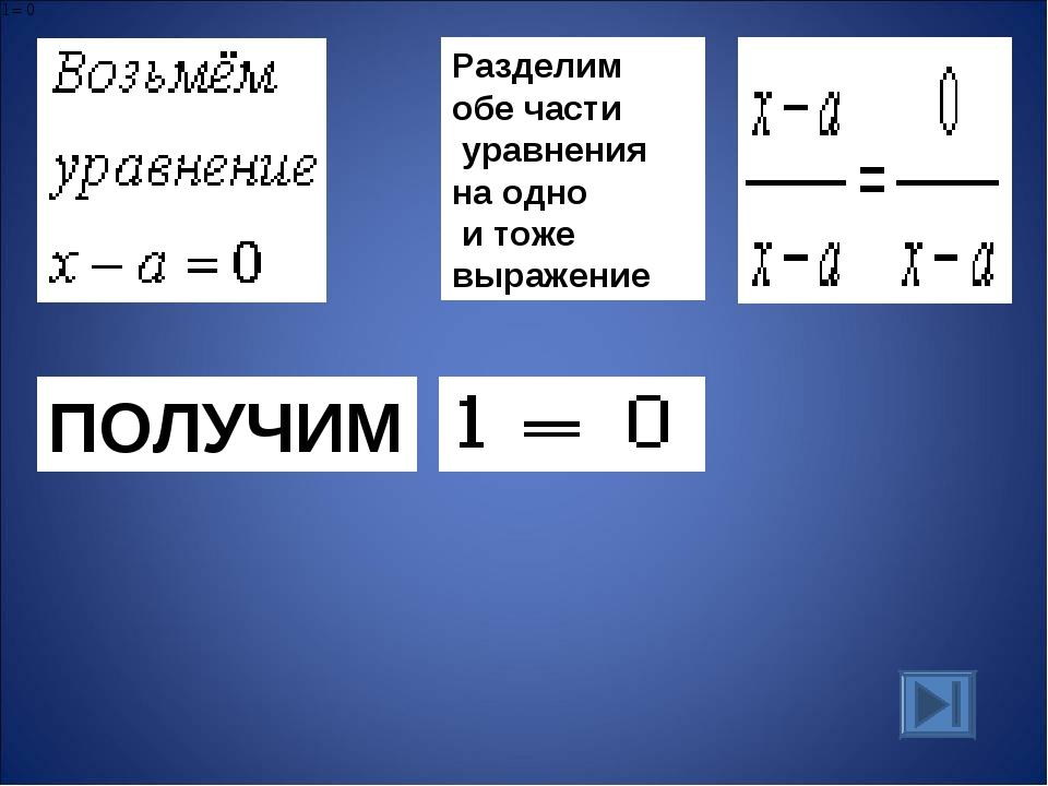 Разделим обе части уравнения на одно и тоже выражение ПОЛУЧИМ