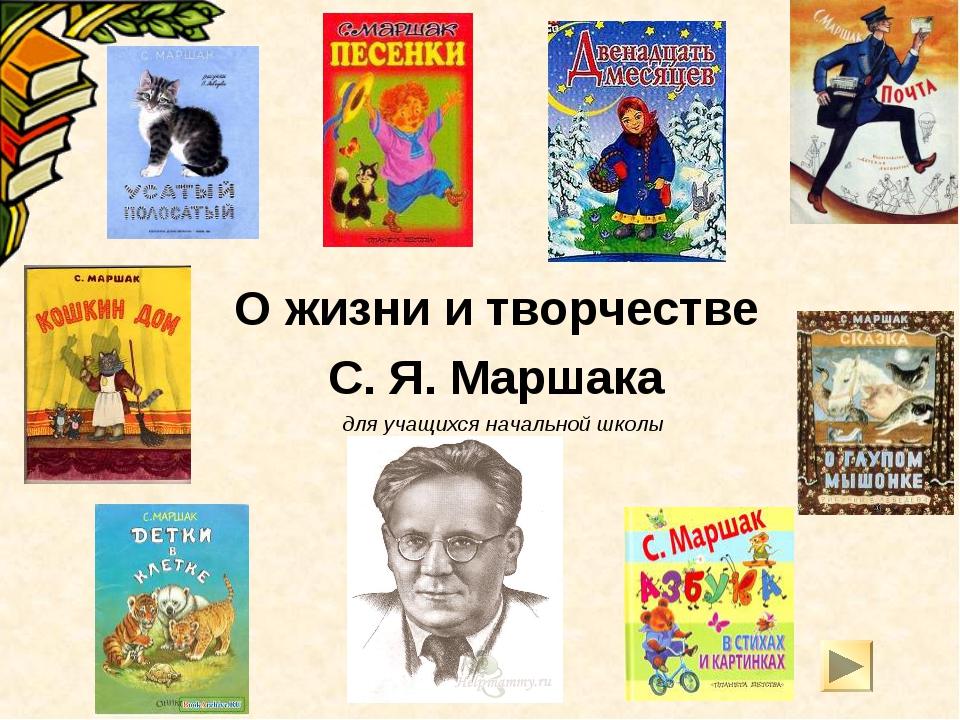 О жизни и творчестве С. Я. Маршака для учащихся начальной школы