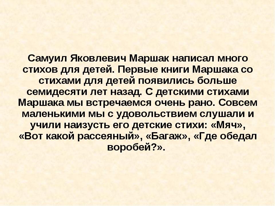 Самуил ЯковлевичМаршакнаписал много стихов для детей. Первые книгиМаршака...