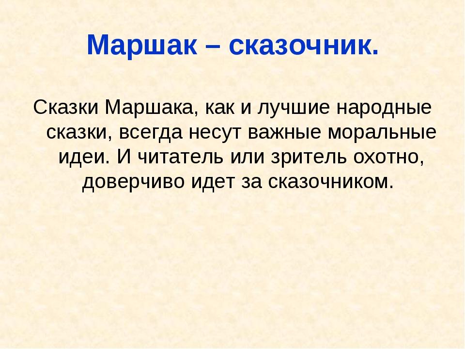 Маршак – сказочник. Сказки Маршака, как и лучшие народные сказки, всегда несу...