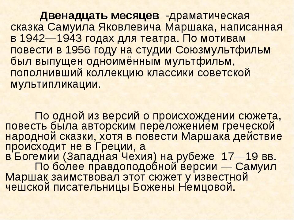 Двенадцать месяцев -драматическая сказкаСамуила Яковлевича Маршака, написа...