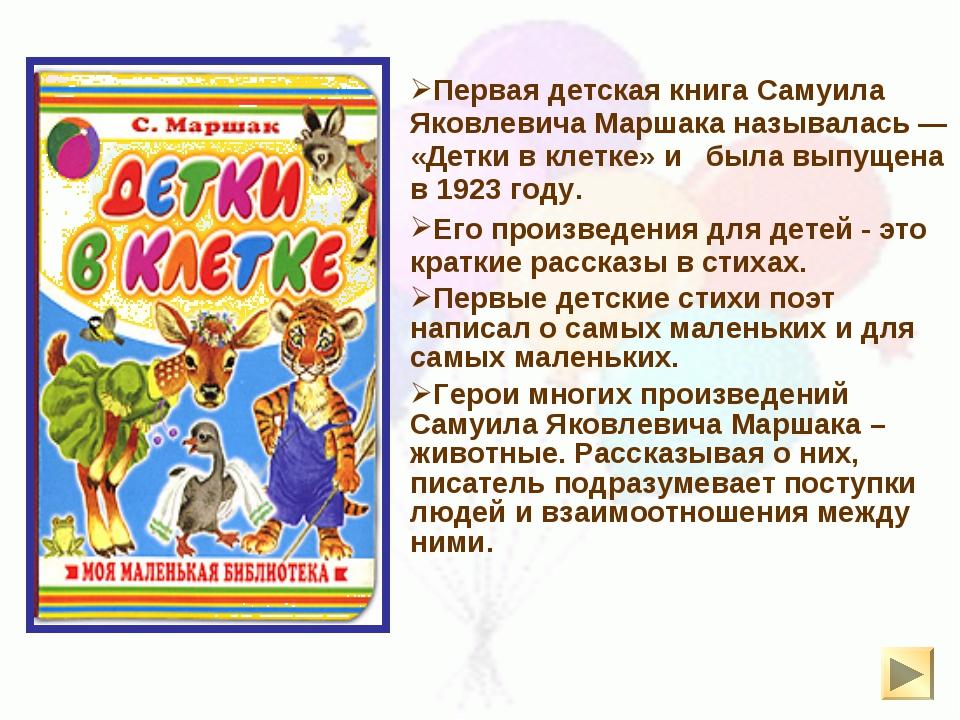 Первая детская книга Самуила Яковлевича Маршака называлась— «Детки в клетке...