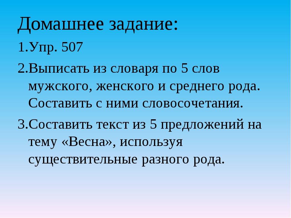 Домашнее задание: Упр. 507 Выписать из словаря по 5 слов мужского, женского и...