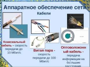 Кабели Коаксиальный кабель – скорость передачи до 10 Мбит/с Витая пара - скор
