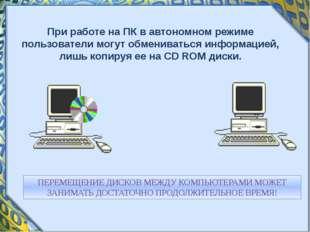 При работе на ПК в автономном режиме пользователи могут обмениваться информац